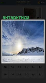 ярко светит солнце в Антарктиде, кругом только снег лежит