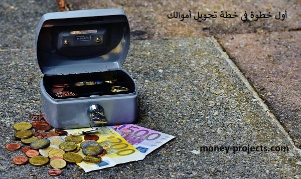 أول خطوة في خطة تحويل أموالك