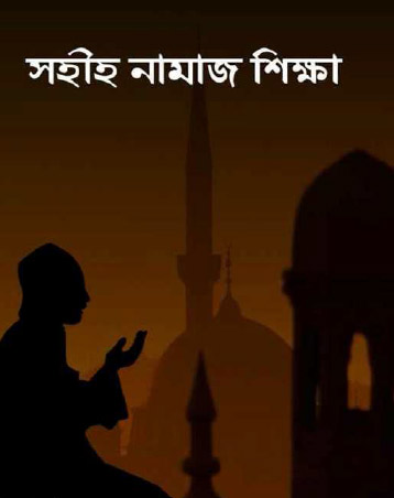 Bangla Islamic Book Pdf Format