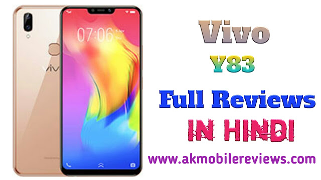 Vivo Y83 Full Reviews In Hindi