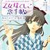 [DVDISO] Otome Nadeshiko Koi Techou OVA [120126]