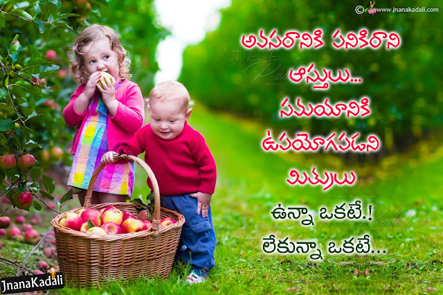 telugu friendship quotes, famous friendship quotes hd wallpapers, telugu best friendship messages