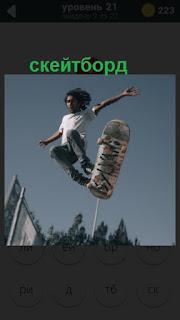 парень катается и прыгает на скейтборде 21 уровень в игре 470 слов