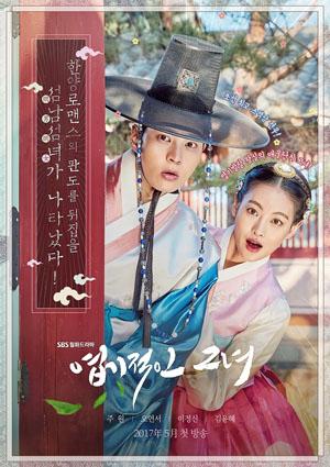 OST Drama Korea My Sassy Girl (2017)