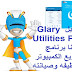 تحميل Glary Utilities Pro مجانا برنامج  تسريع الكمبيوتر وتنظيفه وصيانته