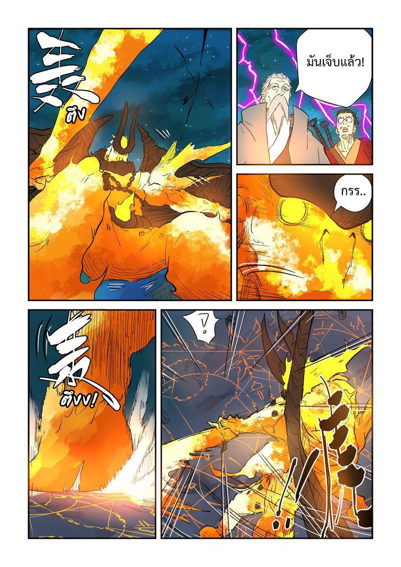 อ่านการ์ตูน Tales of Demons and Gods 134 Part 2 ภาพที่ 7