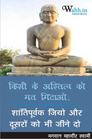 Bhagwan-Mahavir-Quotes