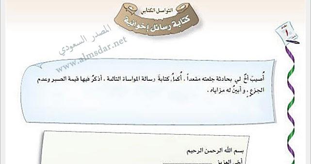 كتابة رسائل إخوانية ص 56 المصدر السعودي