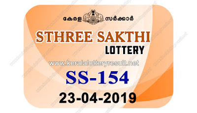 KeralaLotteryResult.net, kerala lottery kl result, yesterday lottery results, lotteries results, keralalotteries, kerala lottery, keralalotteryresult, kerala lottery result, kerala lottery result live, kerala lottery today, kerala lottery result today, kerala lottery results today, today kerala lottery result, Sthree Sakthi lottery results, kerala lottery result today Sthree Sakthi, Sthree Sakthi lottery result, kerala lottery result Sthree Sakthi today, kerala lottery Sthree Sakthi today result, Sthree Sakthi kerala lottery result, live Sthree Sakthi lottery SS-154, kerala lottery result 23.04.2019 Sthree Sakthi SS 154 23 april 2019 result, 23 04 2019, kerala lottery result 23-04-2019, Sthree Sakthi lottery SS 154 results 23-04-2019, 23/04/2019 kerala lottery today result Sthree Sakthi, 23/4/2019 Sthree Sakthi lottery SS-154, Sthree Sakthi 23.04.2019, 23.04.2019 lottery results, kerala lottery result April 23 2019, kerala lottery results 23th April 2019, 23.04.2019 week SS-154 lottery result, 23.4.2019 Sthree Sakthi SS-154 Lottery Result, 23-04-2019 kerala lottery results, 23-04-2019 kerala state lottery result, 23-04-2019 SS-154, Kerala Sthree Sakthi Lottery Result 23/4/2019