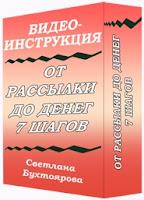 http://www.iozarabotke.ru/2015/08/kak-sozdat-rassilku-i-zarabotat-pervie-dengi.html