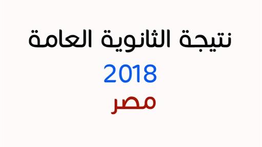 نتيجة الثانوية العامه 2018