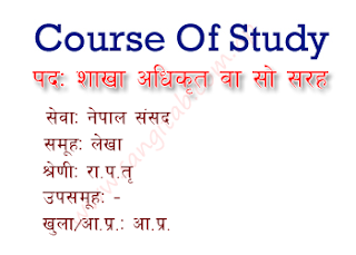 Section Officer Level Lekha Samuha Course of Study/Syllabus