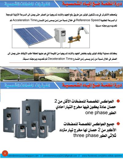 مضخات المياه بالطاقة الشمسية pdf