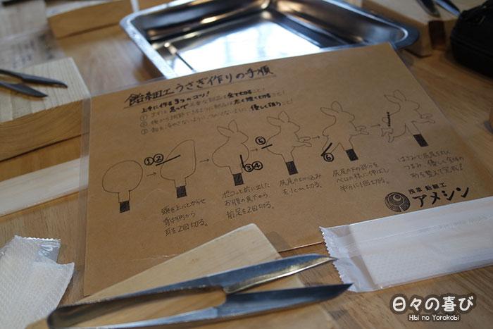 Fiche d'instructions fabrication sucette amezaiku