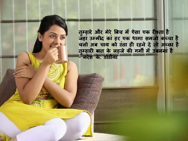 तुम्हारे और मेरे बिच में ऐसा एक रीश्ता है  Hindi Muktak By Naresh K. Dodia