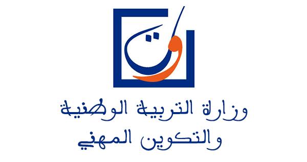 وزارة التربية الوطنية نتائج الحركة الانتقالية الوطنية الخاصّة بأطُر هيأة التّدريس 2017