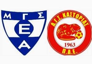 Εθνικός Αλεξανδρούπολης – Καστοριά 1-0