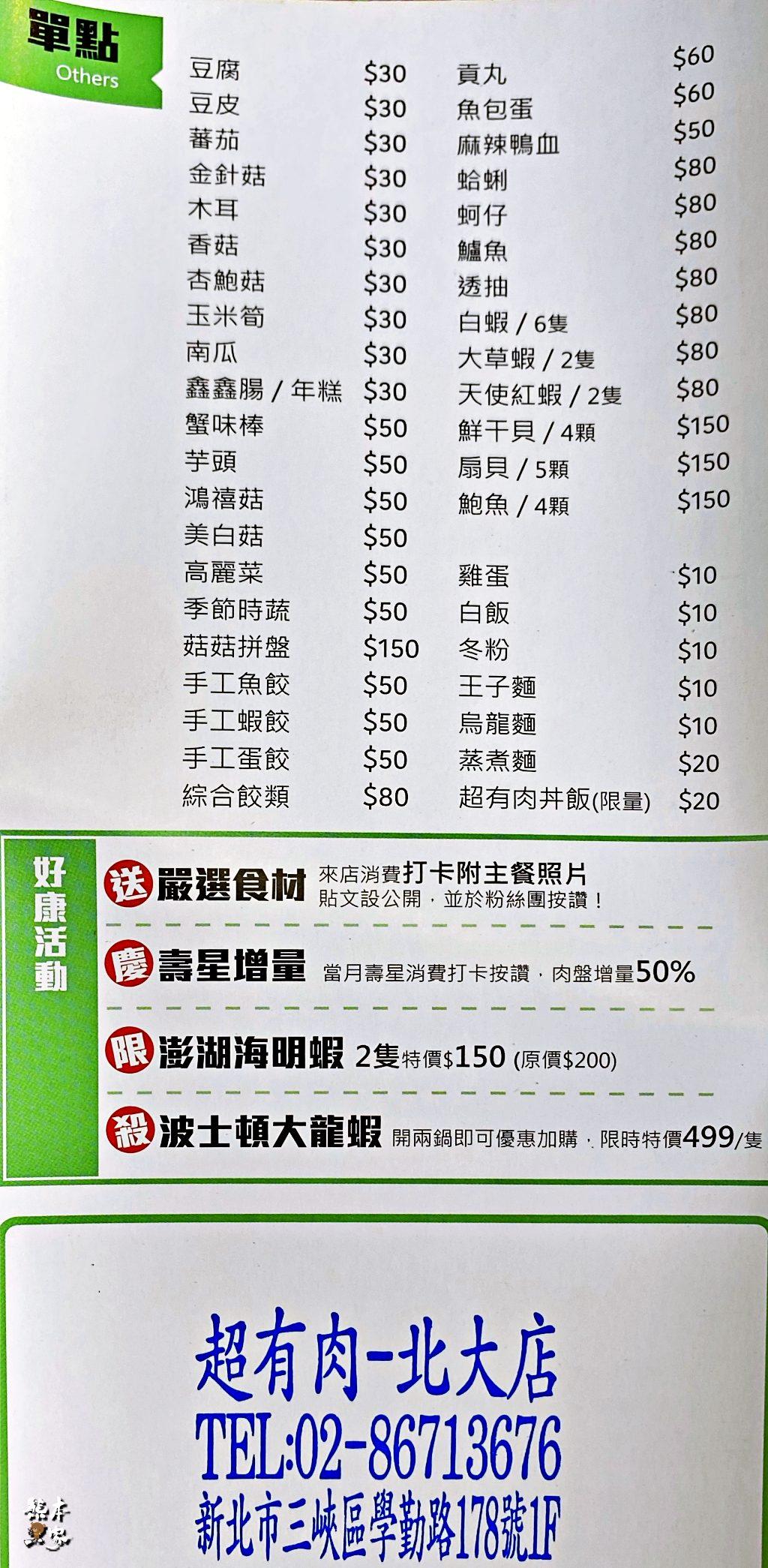 超有肉涮涮鍋菜單menu