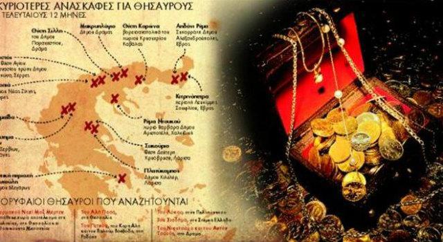Οι 11 Μεγαλύτεροι Κρυμμένοι Θησαυροί Στην Ελλάδα, Που Αναζητούν Μετά Μανίας Οι Χρυσοθήρες...