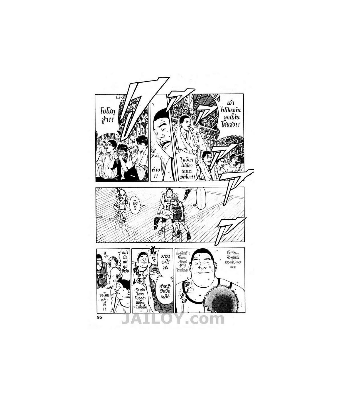 Slamdunk สแลมดังก์ เล่มที่ 26 TH แปลไทย อ่านการ์ตูนออนไลน์