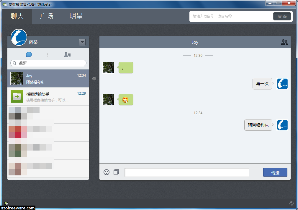 [微信電腦版] 愛微幫 1.2 Beta 免安裝版 - WeChat網頁版登入及訊息提醒工具 - 免費軟體下載
