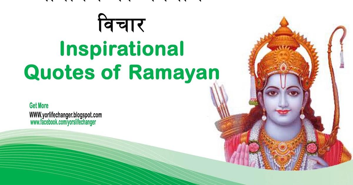 रमयण क वचर Ramayan Quotes In Hindi Yorlifechanger