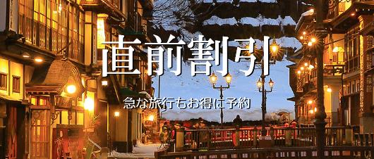 //ck.jp.ap.valuecommerce.com/servlet/referral?sid=3277664&pid=884850032&vc_url=https%3A%2F%2Fwww.ikyu.com%2Fspecial%2F01%2Fchokuzen%2F%3Fare%3D140000