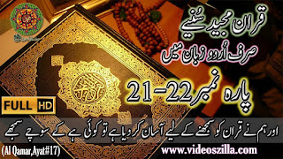 Quran urdu translation only  Quran with Urdu translation Para No 21 22