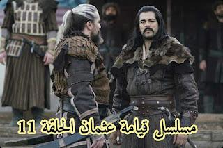 مسلسل قيامة عثمان الحلقة 29 التاسعة والعشرون Kuruluş Osman