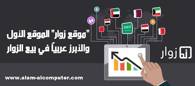 """""""موقع زوار"""" الموقع الأول والأبرز عربياً في بيع الزوار"""