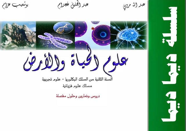 تحميل سلسلة ديما ديما علوم الطبيعية (علوم الحياة والأرض)-بكالوريا