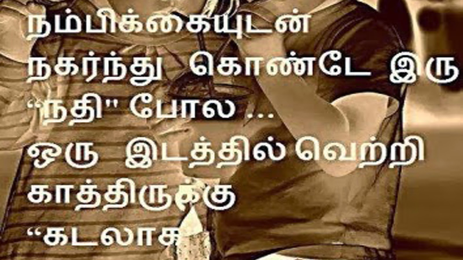 Nice Quotes Wisdom Thoughts Tamil