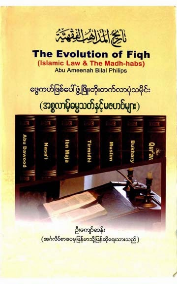 The Evolution of Fiqh F.jpg
