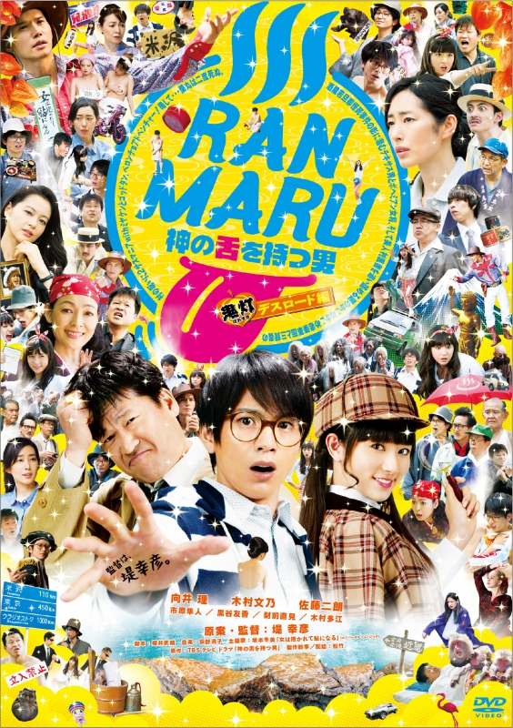 Sinopsis Ranmaru: The Man with the God Tongue (2016) - Film Jepang