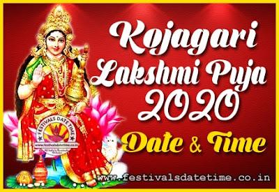 2020 Kojagari Lakshmi Puja Date & Time in West Bengal, 2020 Bengali Lakshmi Puja Date & Time