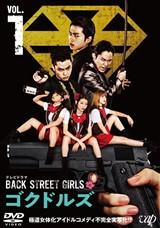 Back Street Girls Gokudols