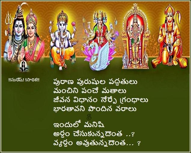 Telugu kavithalu - దేవుళ్ళు