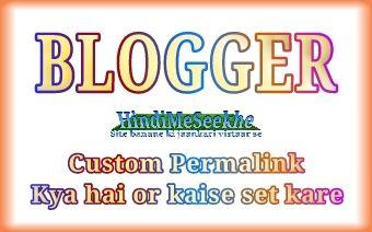 Permalink-kya-hai-blogger-custom-permalink-kaise-set-kare
