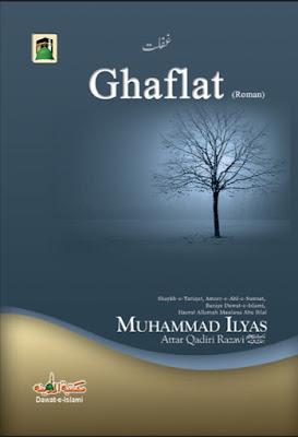 Ghaflat pdf in Roman-Urdu by Maulana Ilyas Attar Qadri