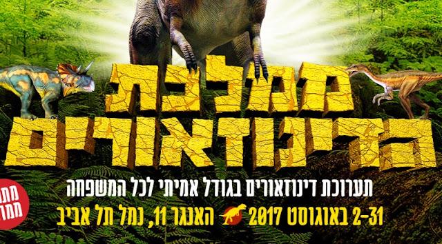 """תערוכת ממלכת הדינוזאורים בת""""א - אוגוסט 2017"""