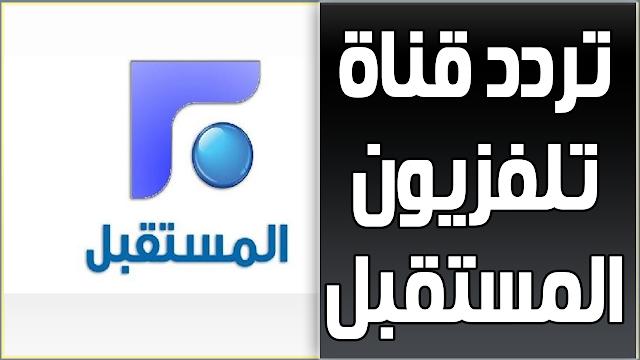 تردد قناة تلفزيون المستقبل على النايل سات والعرب سات 2019