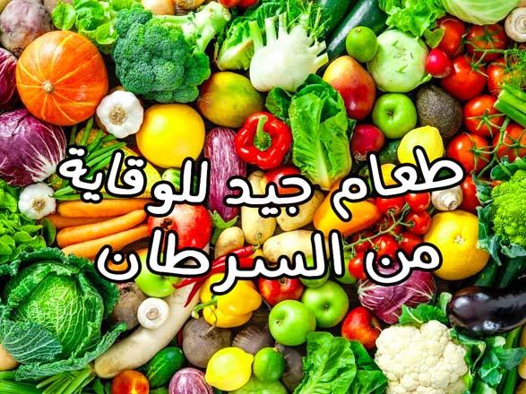 """""""طعام جيد للوقاية من السرطان"""" طعام صحي لتناوله بكل الوسائل بغض النظر عن الموسم"""