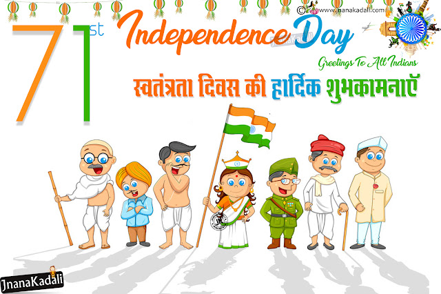 Happy Independence Day Greetings Messages, Best Indian Independence day Celebrations