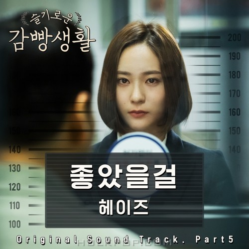 HEIZE – Prison Playbook OST Part.5