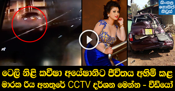 Actress Kaveesha Ayeshani dies in car crash -  CCTV Video