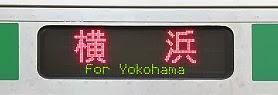 普通 横浜行き E231系