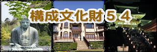 日本遺産構成文化財54