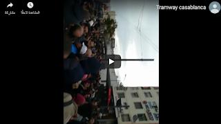 أخبار تارودانت..اضطرابات في أولى رحلات الخط الثاني لترامواي الدار البيضاء