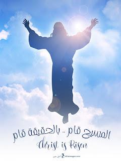 عيد القيامة المجيد 2021