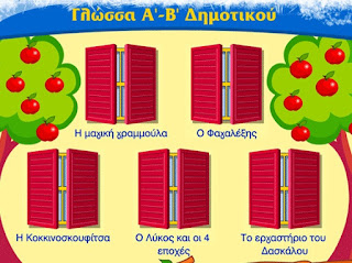 http://ts.sch.gr/repo/online-packages/dim-glossa-a-b/